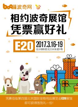 #宠物用品狂欢趴#波奇网携手京宠展3月16日与你不见不散
