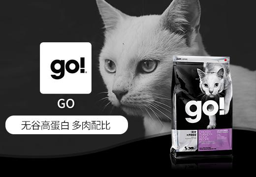 GO(海淘)