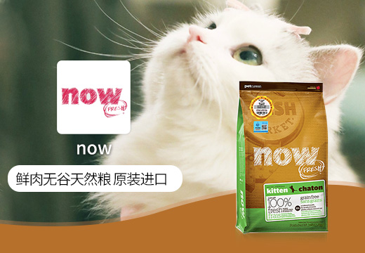 NOW(海淘)