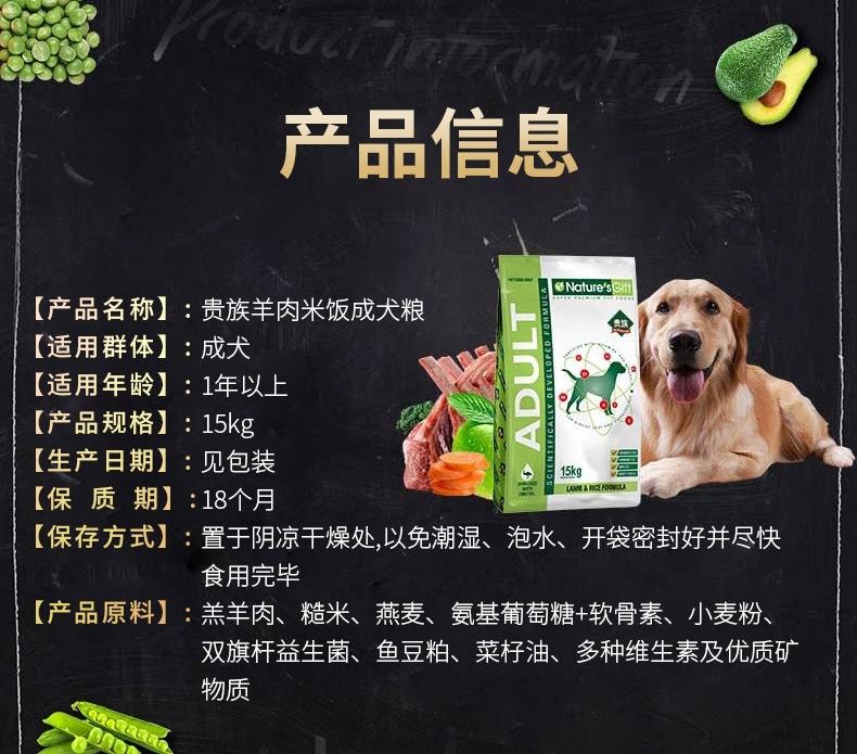 贵族 羊肉大米成犬粮15kg