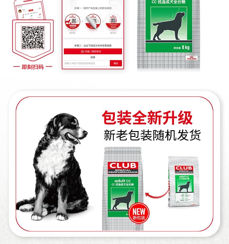 法国皇家Royal Canin CC优选全犬种成犬粮 8kg