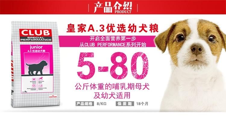 皇家ROYAL CANIN  A3优选幼犬粮怀孕哺乳期母犬及幼犬适用 8kg