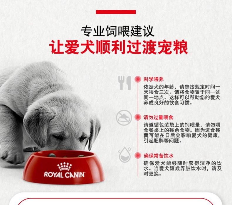 法国皇家ROYAL CANIN A3优选怀孕哺乳期母犬及幼犬粮 8kg