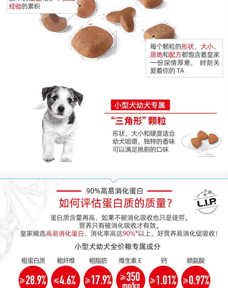 法国皇家Royal Canin 小型犬幼犬粮 2kg