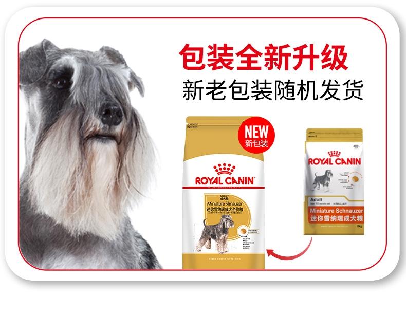 法国皇家ROYAL CANIN 迷你雪纳瑞成犬粮 3kg