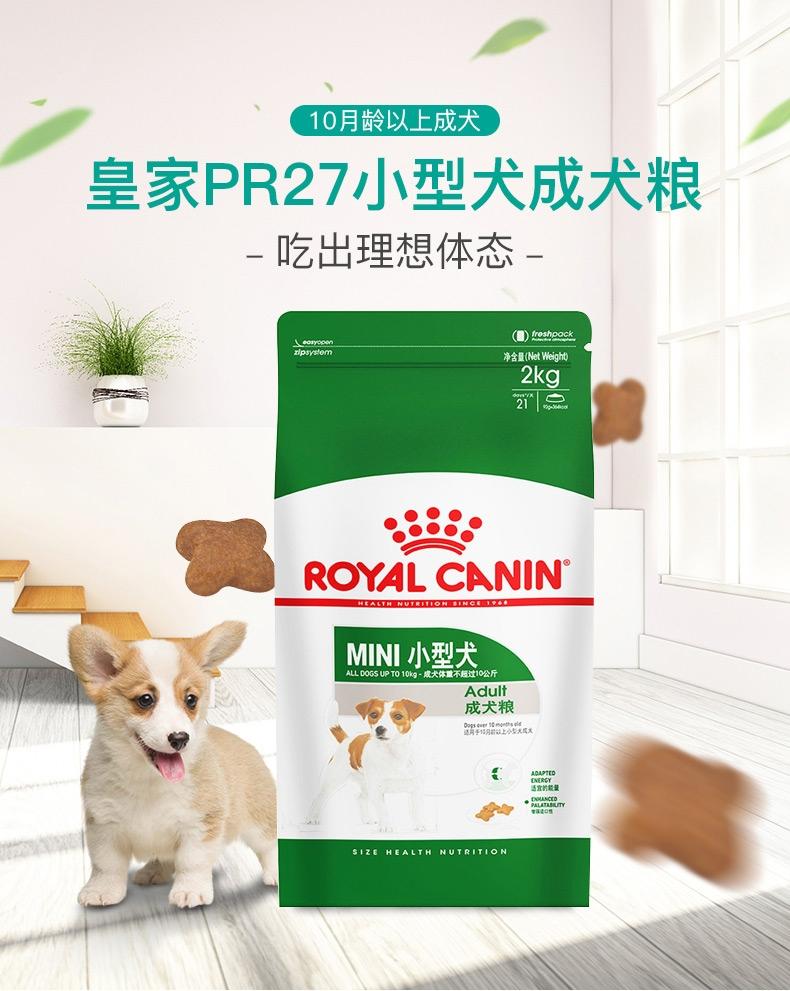 法国皇家ROYAL CANIN 10个月-8岁小型成犬粮2kg PR27