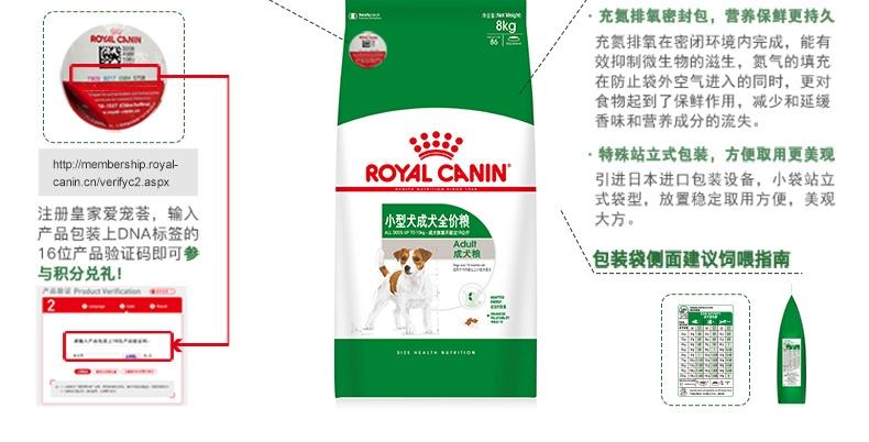 法国皇家ROYAL CANIN 10个月以上小型成犬粮 8kg
