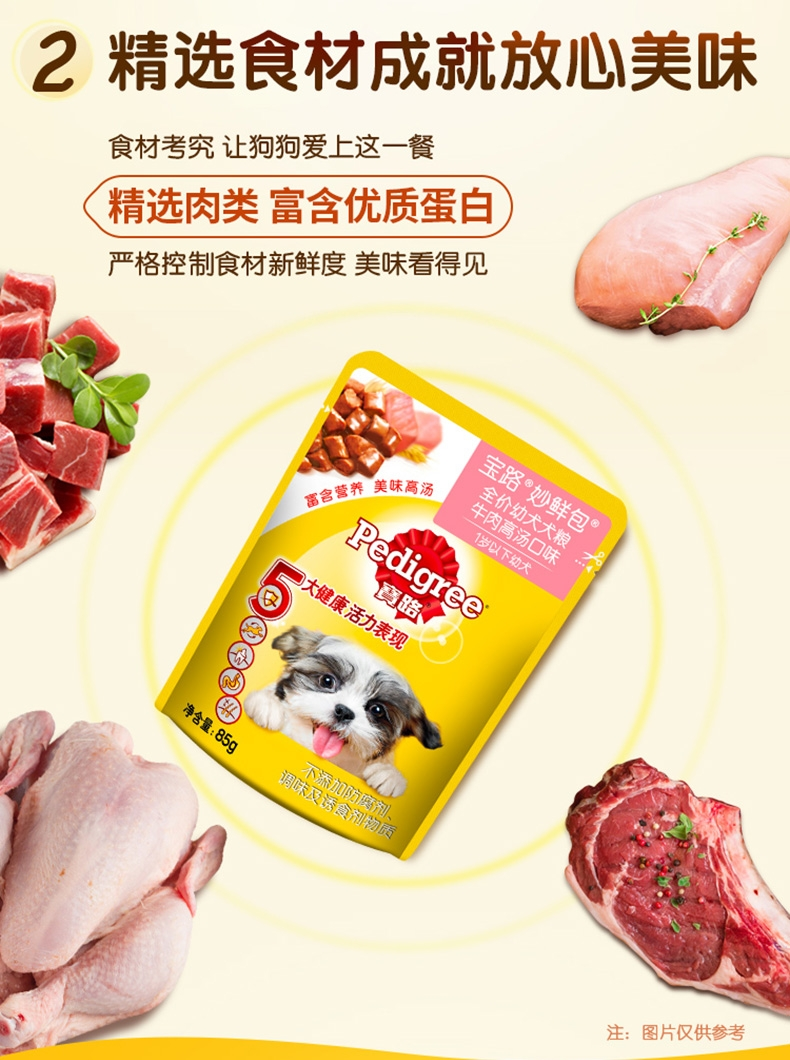 宝路Pedigree 牛肉高汤口味幼犬妙鲜包 85g 狗湿粮