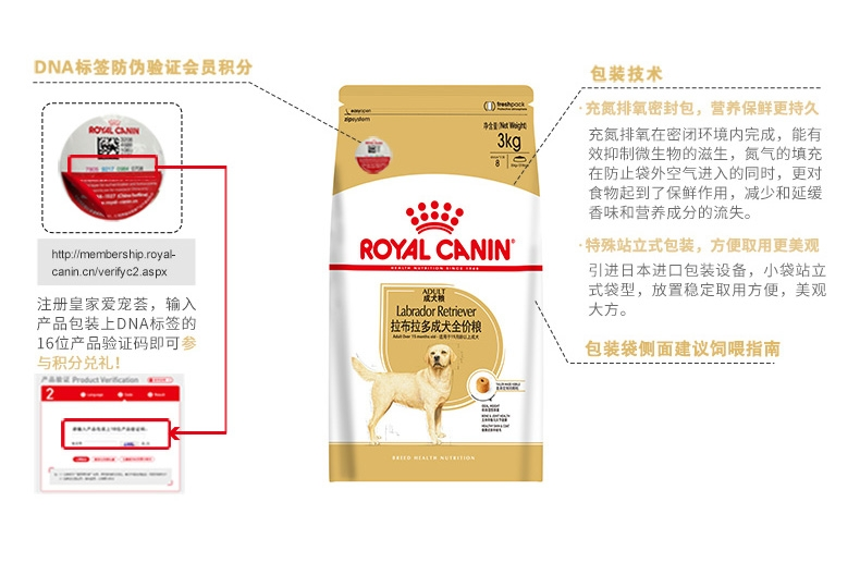 法国皇家ROYAL CANIN 拉布拉多成犬粮 3kg*4