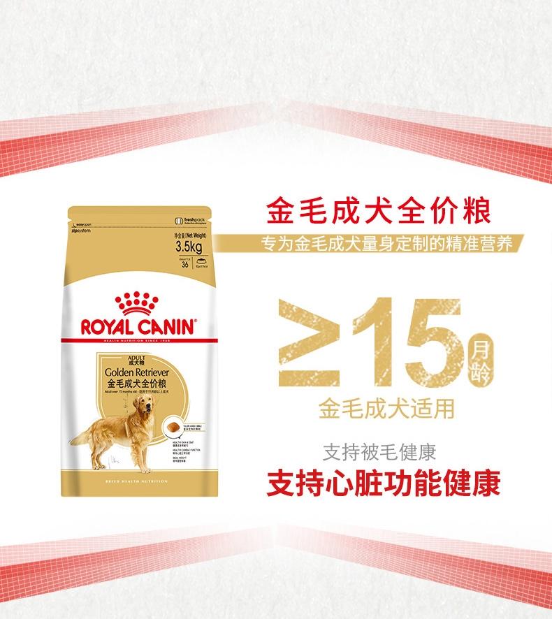 法国皇家ROYAL CANIN 金毛成犬粮 14kg(3.5kg*4)
