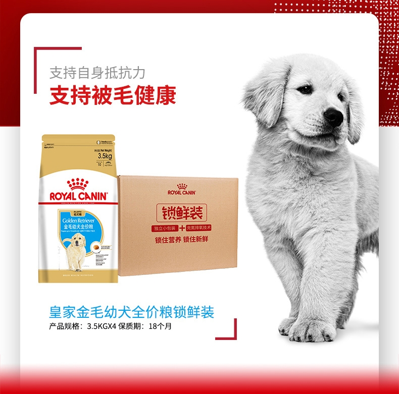 法国皇家ROYAL CANIN 金毛用幼犬粮 14kg(3.5kg*4)