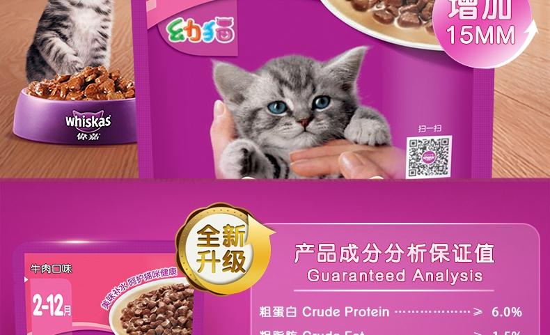 伟嘉 精选牛肉妙鲜包幼猫湿粮 85g
