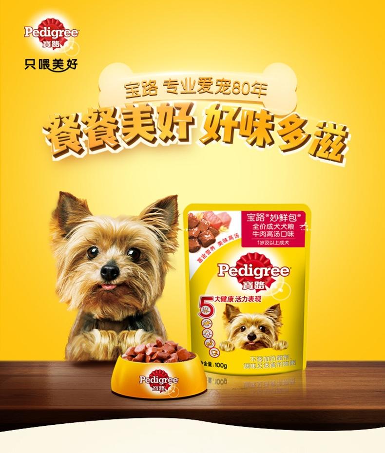 宝路Pedigree 牛肉高汤口味成犬妙鲜包  100g 狗湿粮