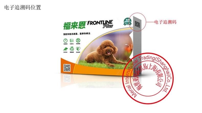 福来恩 10kg以下小型犬体外驱虫增效滴剂整盒3支装 驱杀跳蚤蜱虫虫卵幼虫