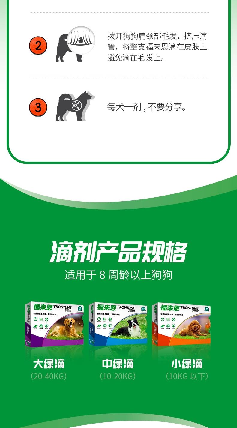 福来恩 犬用体外驱虫滴剂 小型犬10kg以下 整盒3支装/3个月剂量 法国进口