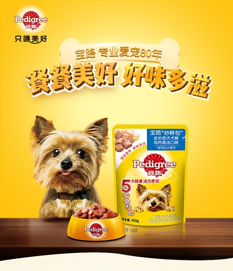 宝路Pedigree 鸡肉风味成犬妙鲜包 100g 狗湿粮
