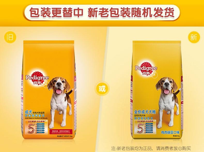 宝路Pedigree 鸡肉豌豆全价成犬粮 10kg