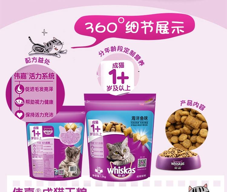 伟嘉 成猫粮海洋鱼味猫粮1.3kg