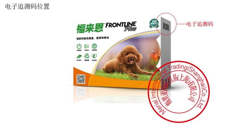 福来恩 10kg以下小型犬滴剂加强型0.67ml 单支无说明书 驱杀跳蚤蜱虫虫卵幼虫