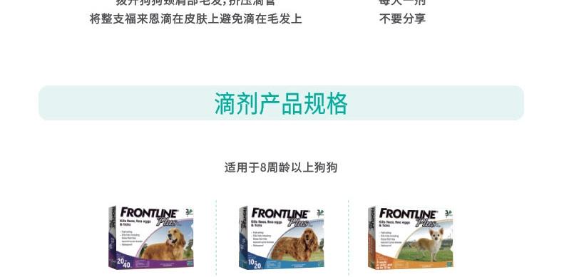 福来恩 犬猫灭蜱虫跳蚤喷剂250ml