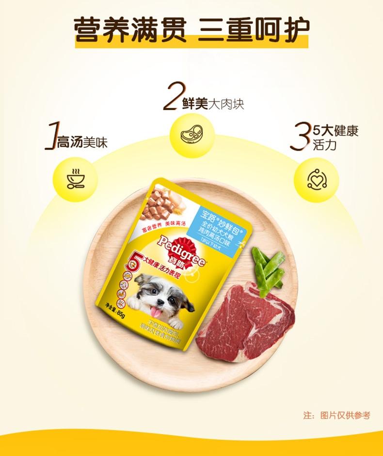 宝路Pedigree 鸡肉高汤口味幼犬妙鲜包  85g 狗湿粮