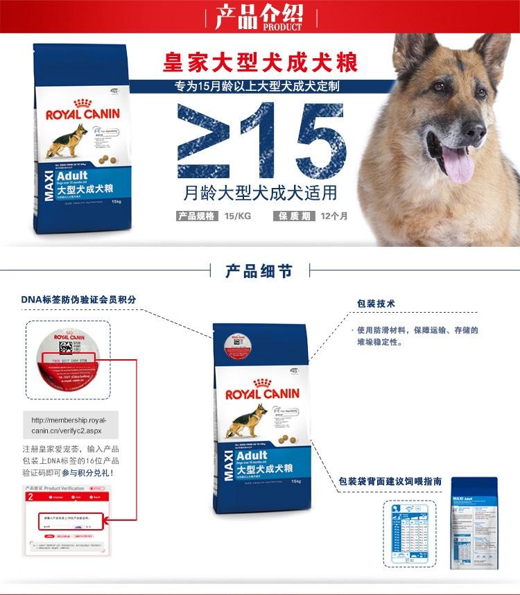 法国皇家ROYAL CANIN 大型犬成犬粮15kg GR26