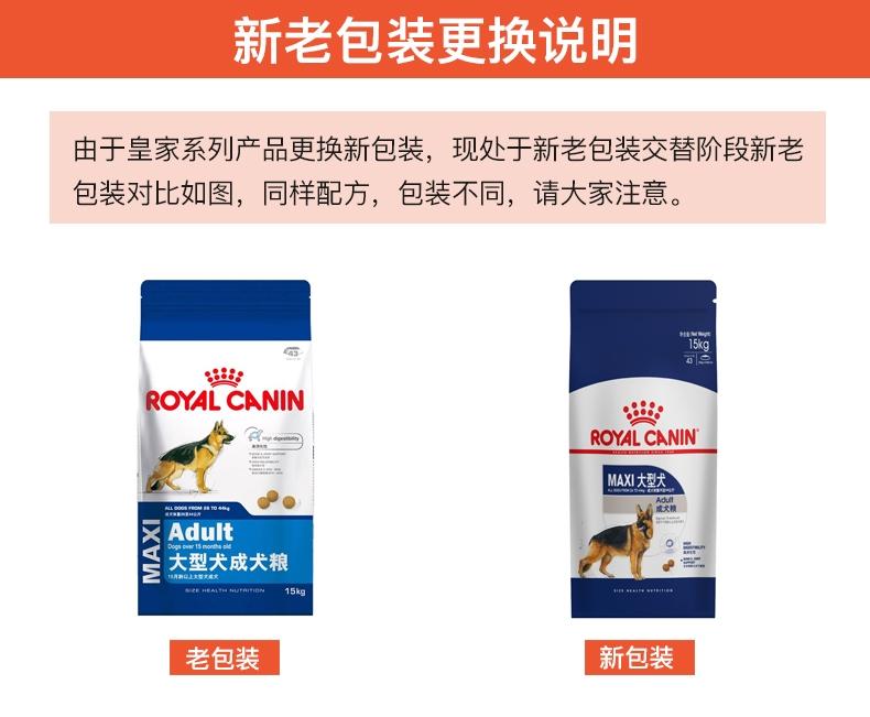 法国皇家ROYAL CANIN 大型犬成犬粮15kg GR26 (新老包装随机发货)