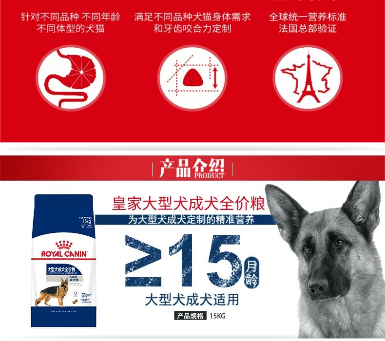 法国皇家ROYAL CANIN 大型犬成犬粮 15kg