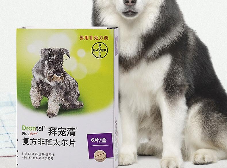 拜宠清 狗狗体内驱虫药犬用打虫药 单片装