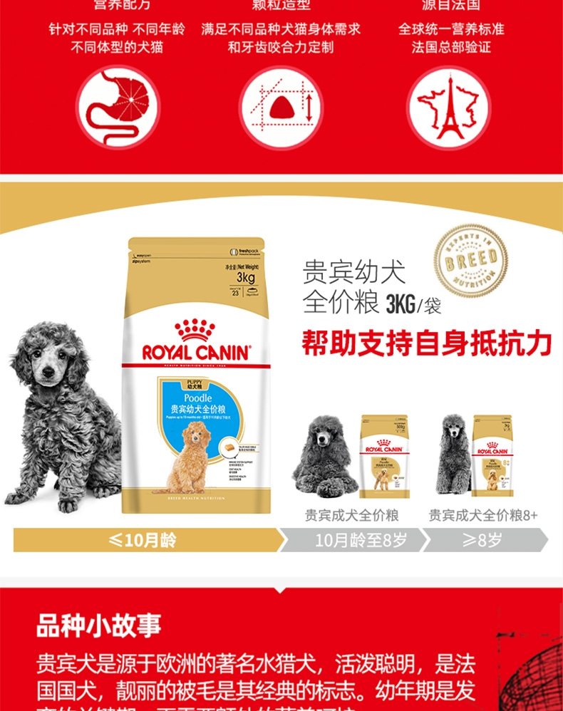 法国皇家Royal Canin 泰迪贵宾幼犬粮 3kg APd33