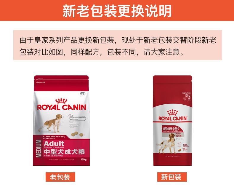 法国皇家ROYAL CANIN 中型犬成犬粮15kg M25 (新老包装随机发货)