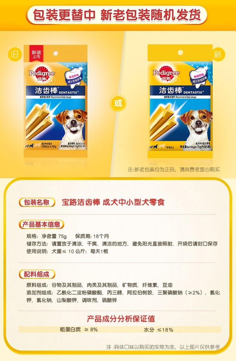 宝路Pedigree 中小型犬成犬洁齿棒狗零食 75g