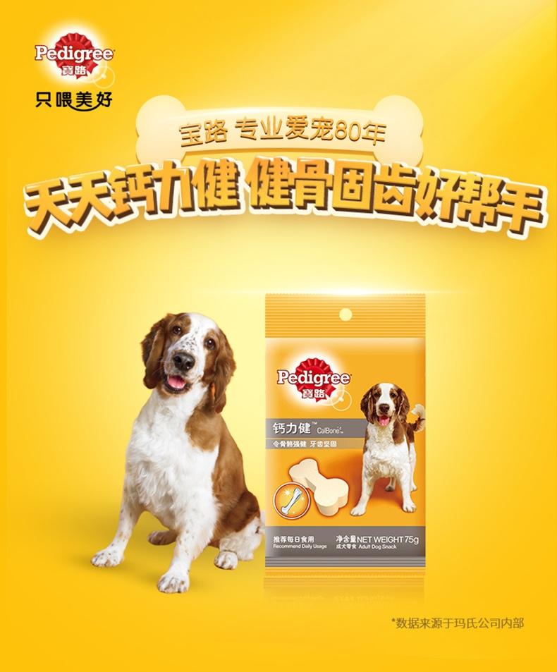 宝路Pedigree 钙力健 成犬零食 75g