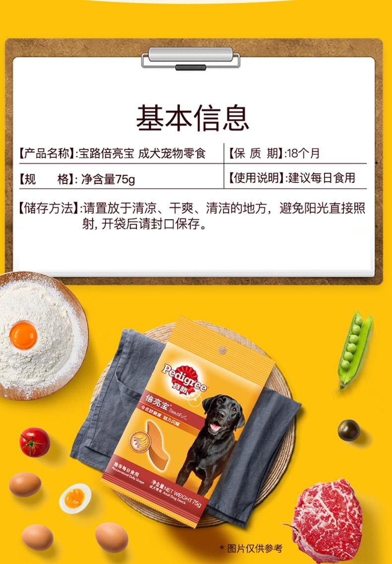 宝路Pedigree 倍亮宝狗零食 75g