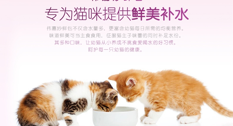 伟嘉 精选海洋鱼妙鲜包幼猫湿粮 85g