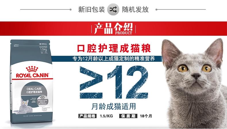 法国皇家ROYAL CANIN 口腔护理(去牙结石)成猫粮1.5kg OS30