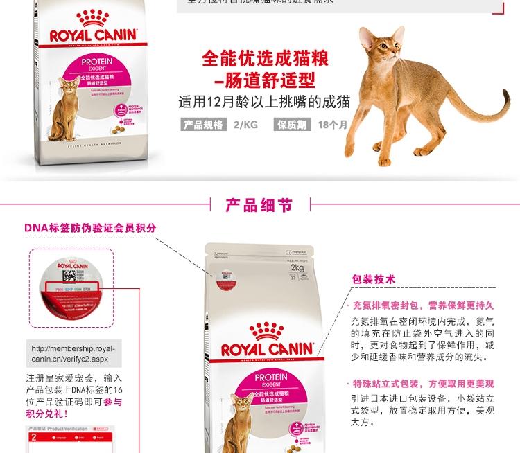 法国皇家ROYAL CANIN 全能优选肠道舒适型成猫粮2kg EP42