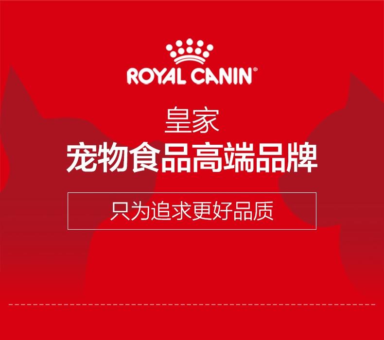 法国皇家ROYAL CANIN 全能优选(口感型)成猫粮2kg ES35