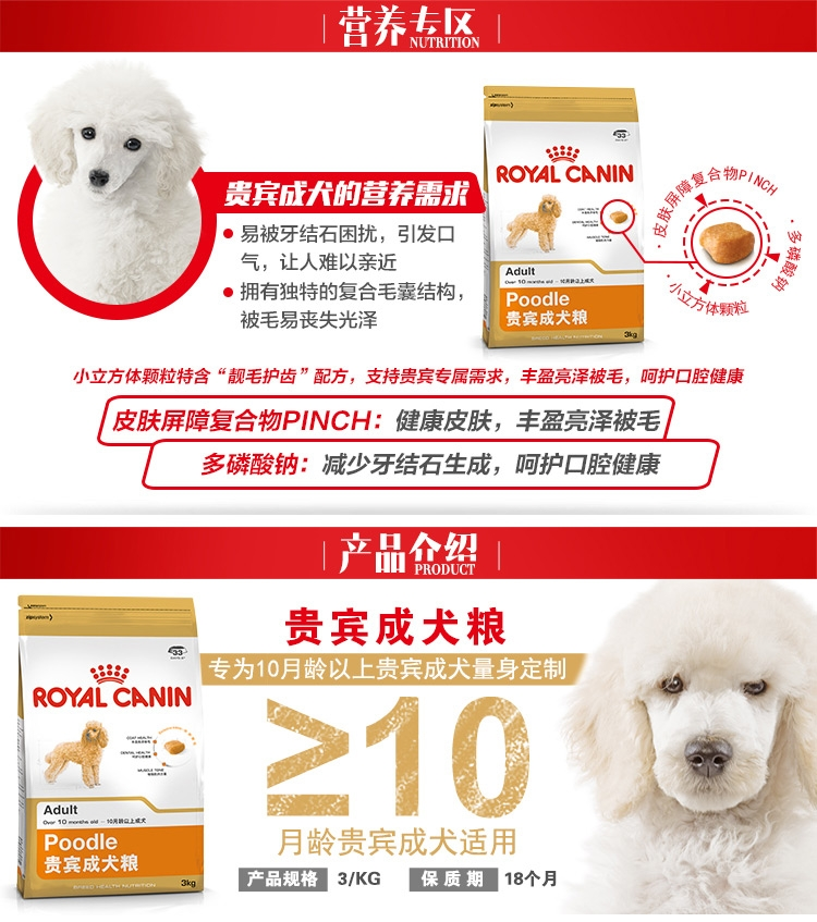 法国皇家ROYAL CANIN 泰迪贵宾成犬粮专用狗粮3kg PD30