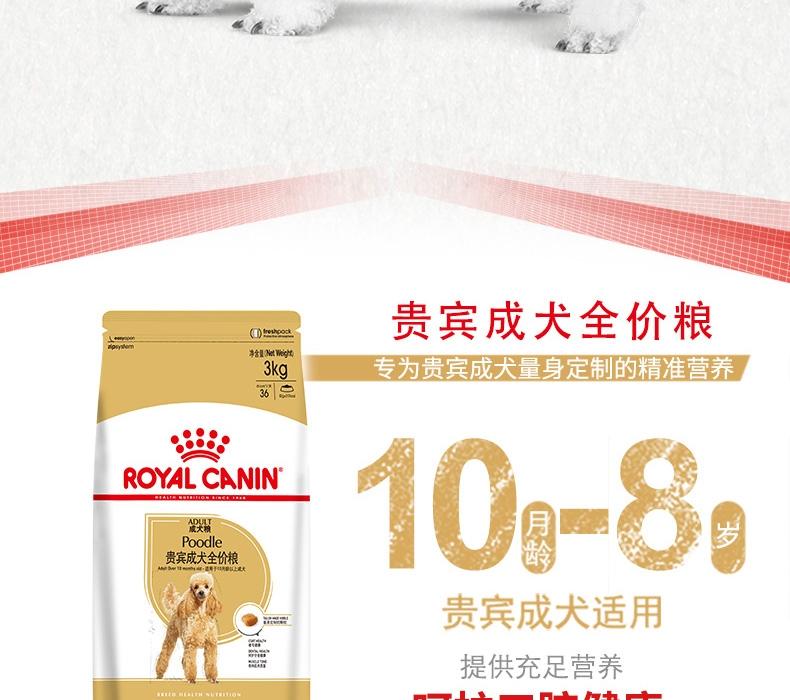 法国皇家Royal Canin 泰迪贵宾专用成犬粮 3kg PD30
