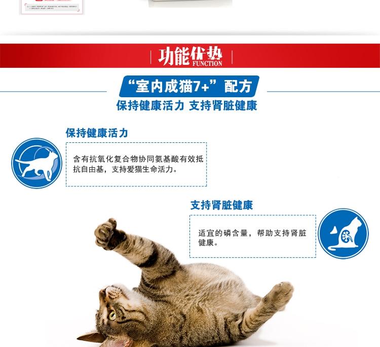 法国皇家ROYAL CANIN 7岁以上室内老年猫粮1.5kg S27