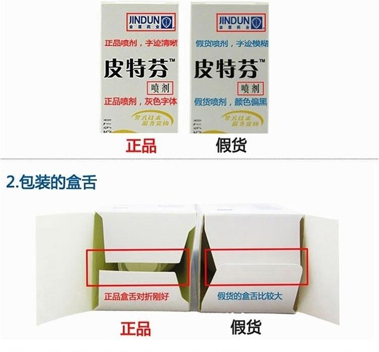 金盾 皮特芬喷剂100ml 猫狗真菌性皮肤病药