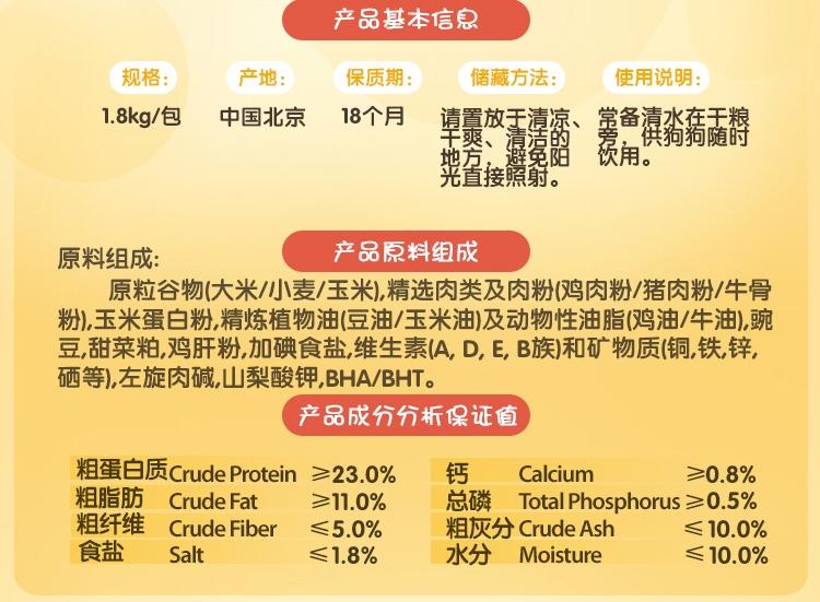 宝路 中小型成犬粮鸡肉味蔬菜谷物狗粮1.8kg