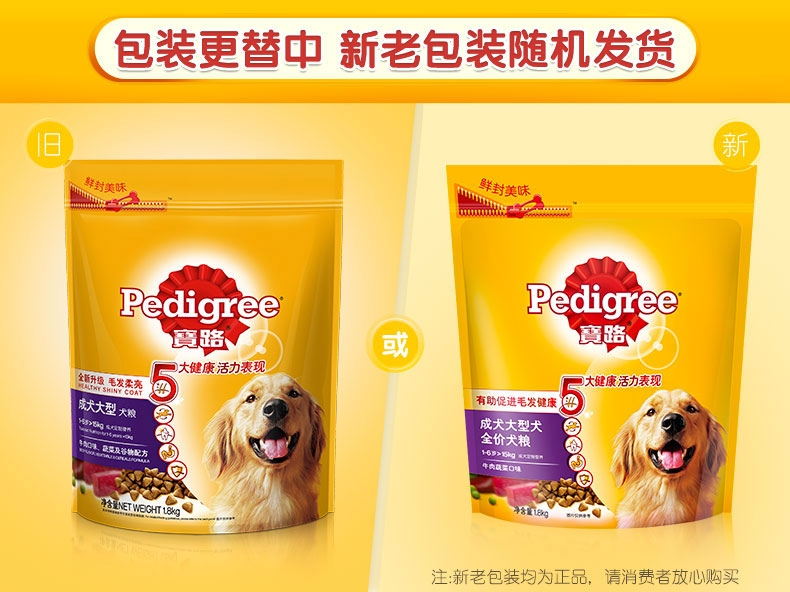 宝路Pedigree 牛肉鸡肉蔬菜大型犬成犬粮 1.8kg