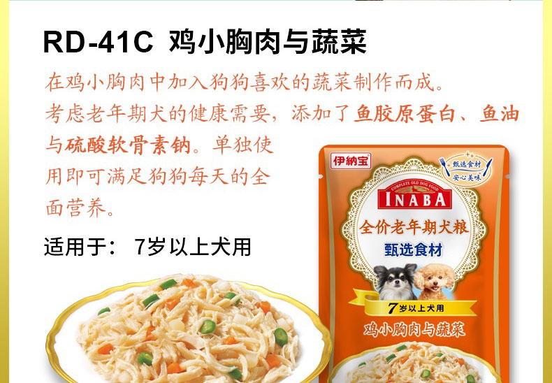 日本伊纳宝 鸡小胸肉与鸡肝幼犬用湿粮包 80g