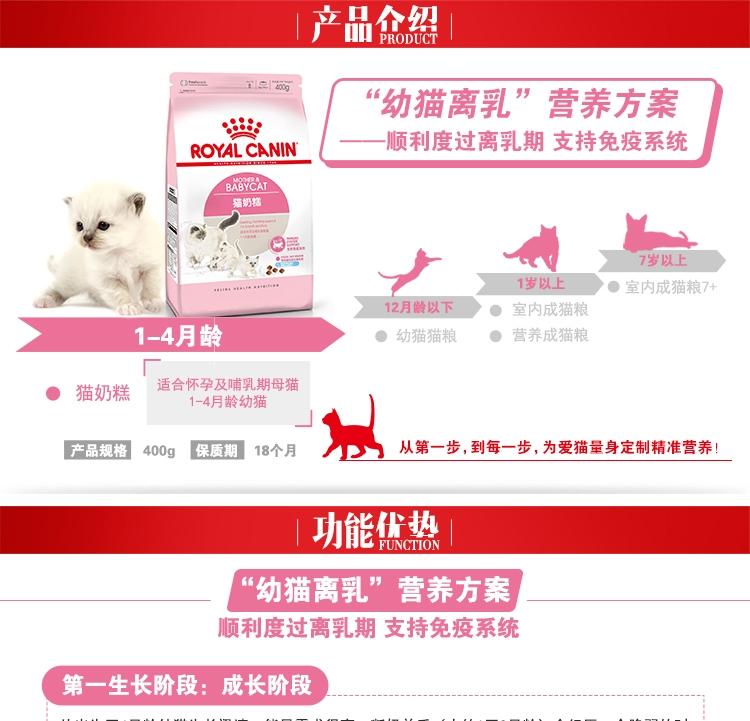 法国皇家ROYAL CANIN 1-4个月幼猫奶糕400g BK34