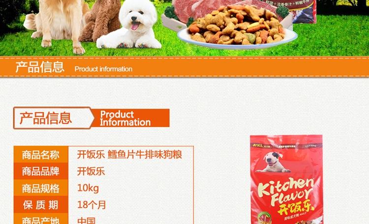 开饭乐 成犬粮鳕鱼片牛排味狗粮10kg