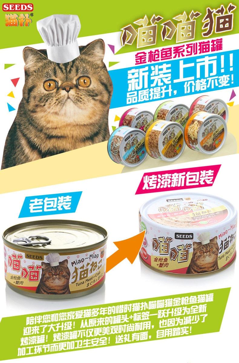 SEEDS惜时猫扑喵喵猫单罐 纯金枪鱼 170g 猫湿粮