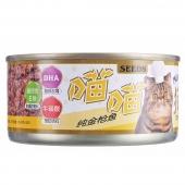 台湾SEEDS惜时猫扑喵喵猫罐 纯金枪鱼 170g