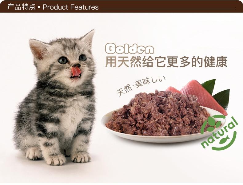 金赏Golden 金枪鱼味猫罐头170g 猫湿粮